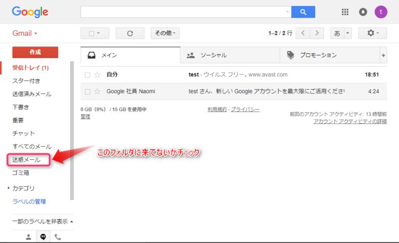 gmail 迷惑メールフォルダ
