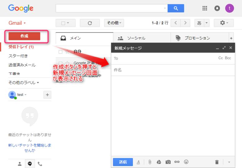 Gmail新規作成画面