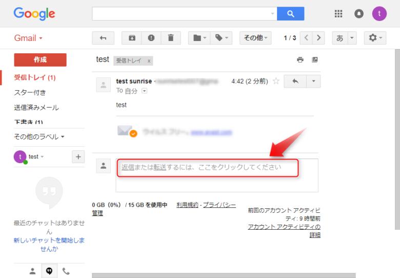 メールの返信と転送