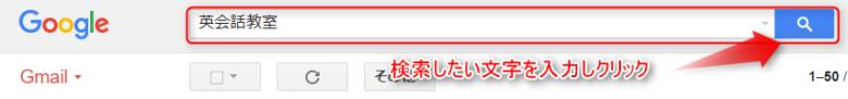 Gmail検索画面