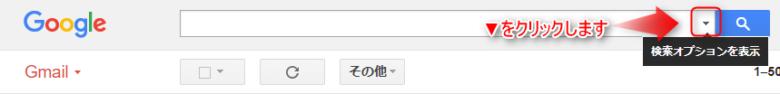 Gmailの検索オプションを表示