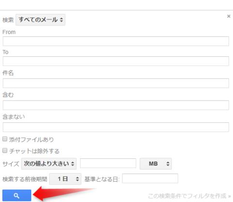Gmail検索オプション入力画面