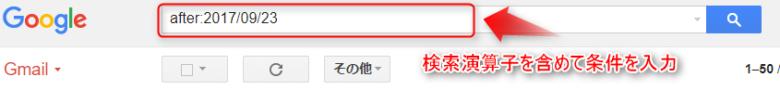 Gmail検索演算子の入力画面