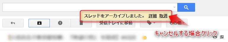 Gmailのアーカイブメッセージ