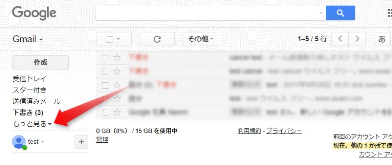 gmailアーカイブメール表示