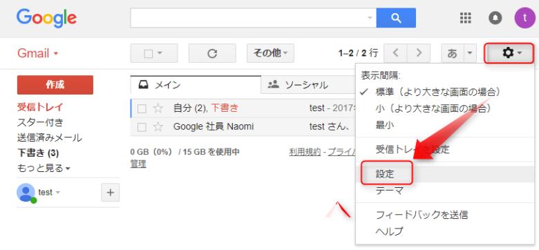 Gmail署名設定