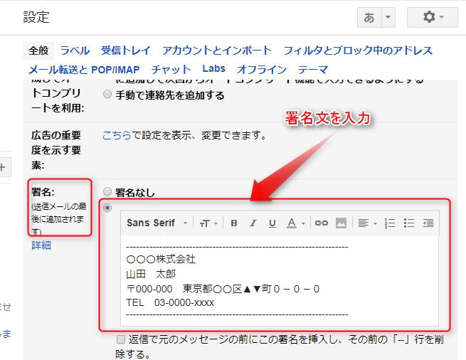 gmailの署名入力画面