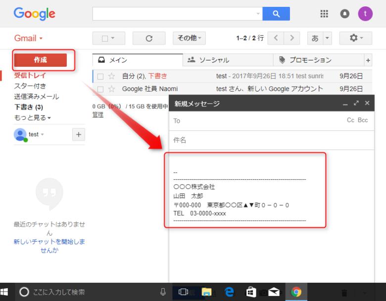 Gmailの新規作成時の署名確認画面