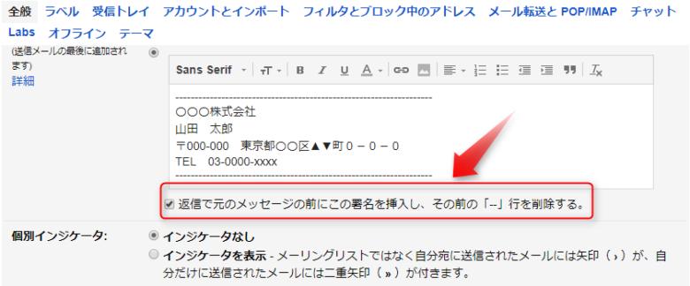 Gmail署名設定画面