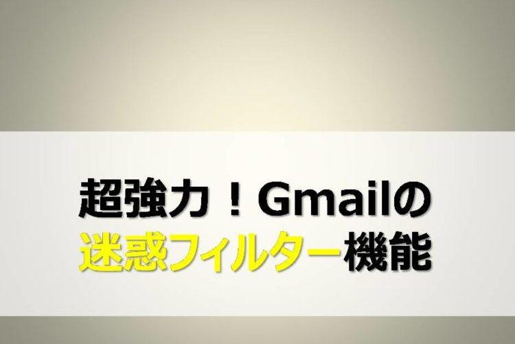 メール 設定 迷惑 gmail