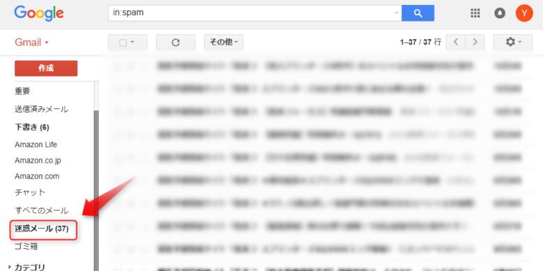 Gmail迷惑メール画面