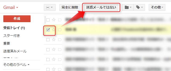 Gmailの迷惑メールではないを報告