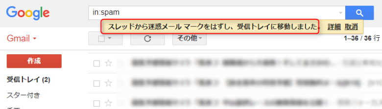 Gmail正常メールの受信トレイ戻し画面