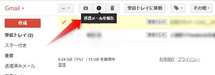 Gmail迷惑メール報告