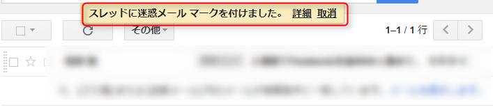 Gmail迷惑メールマーク付け