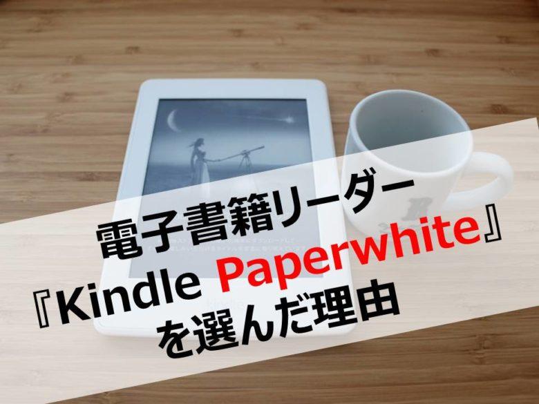 Kindle PaperWhiteを選んだ理由