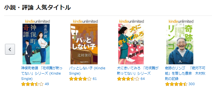 prime reading 小説・評論