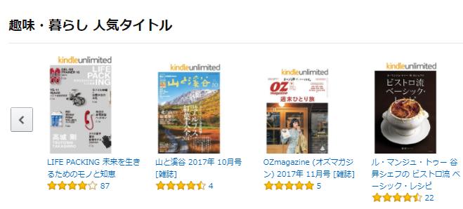 prime reading 趣味・暮らし
