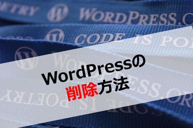wordpressの削除方法