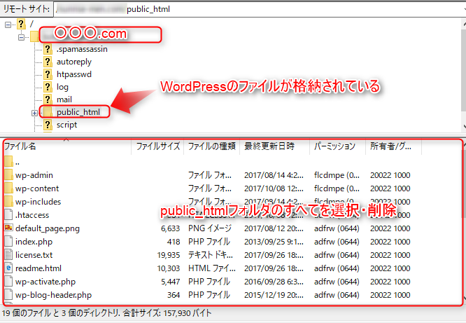 wordpressのFTPクライアントからの削除画面