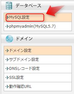 MySQL設定の選択