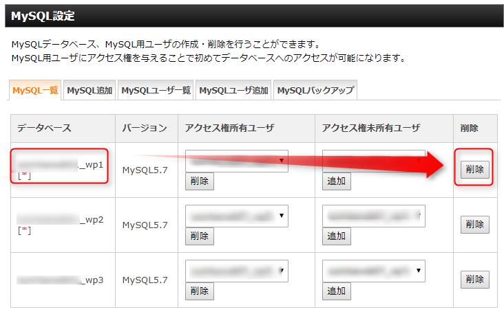 MySQL削除選択画面