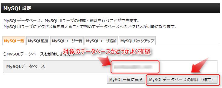 MySQLデータベースの削除画面