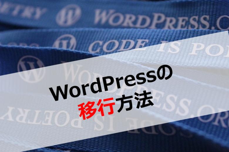 WordPressの移行方法
