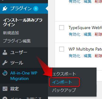 ワードプレスプラグインからのインポート選択画面