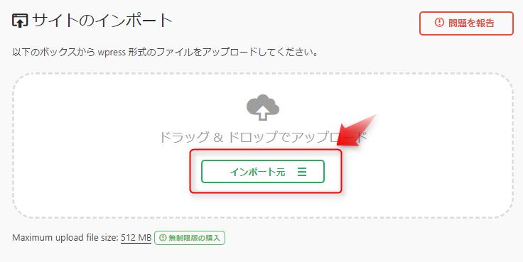 サイトのインポートファイル選択画面