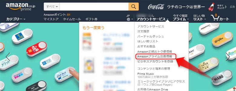 Amazonアカウントサービス選択
