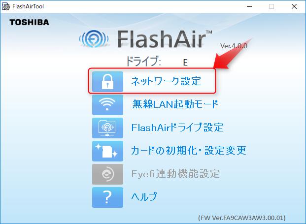 FlashAirネットワーク設定