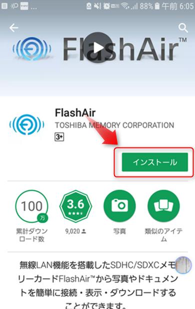 FlashAirアプリインストール