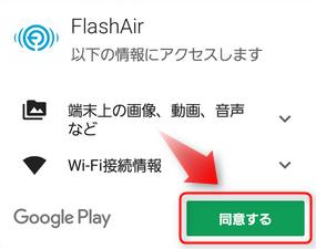 FlashAir同意画面