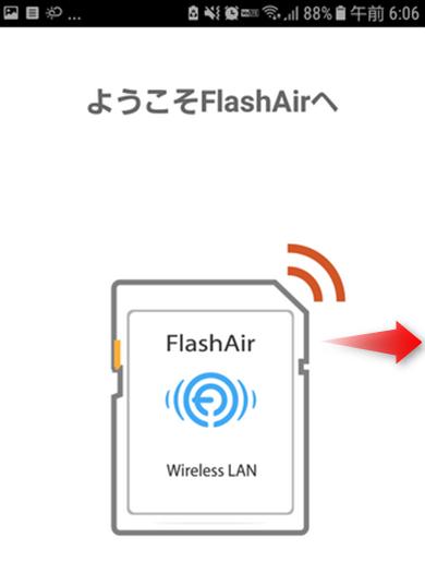 FlashAir初期設定画面