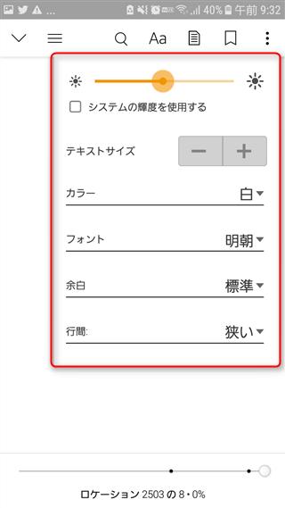kindleアプリ その他画面