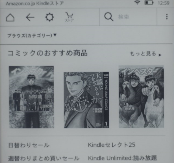 Kindleストア画面