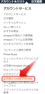 アマゾンアカウントサービス選択画面