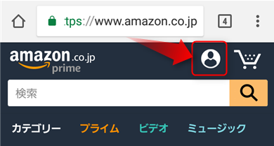アマゾンアカウントサービス選択画面へ