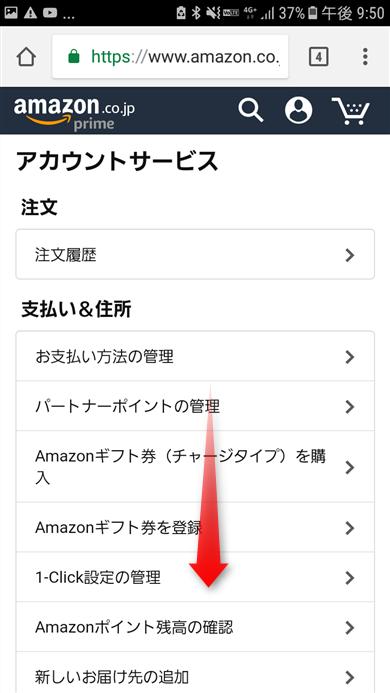 アマゾンアカウントサービス画面