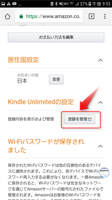 kindle unlimitedの設定を選択