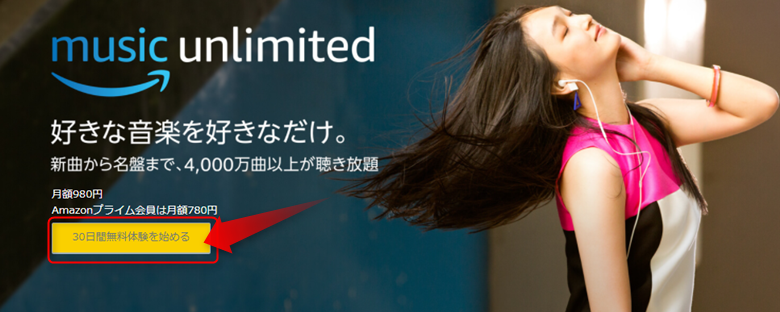 music unlimited無料体験