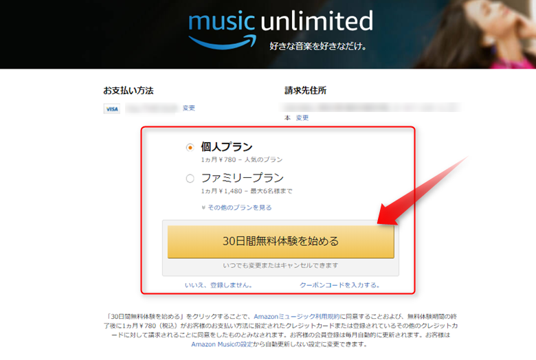 music unlimitedプラン選択