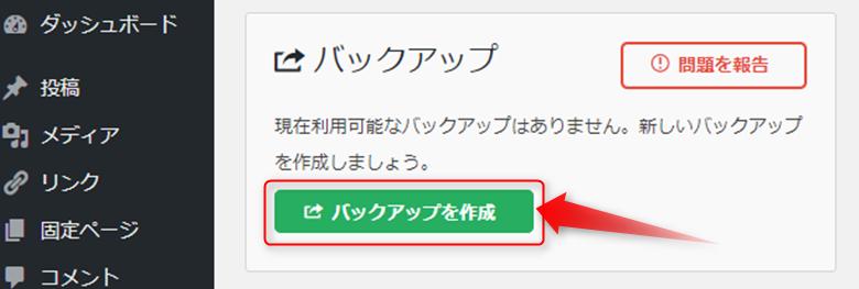 wordpressバックアップ画面