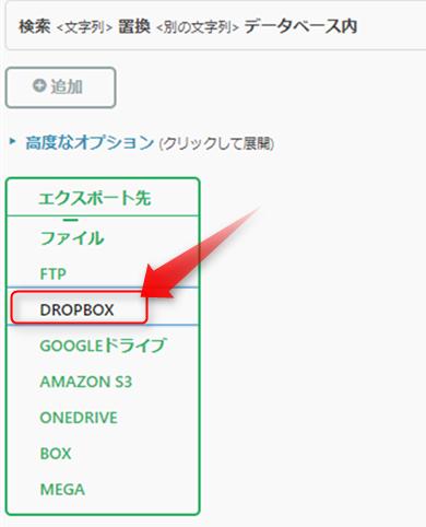 wordpressバックアップ、DROPBOX