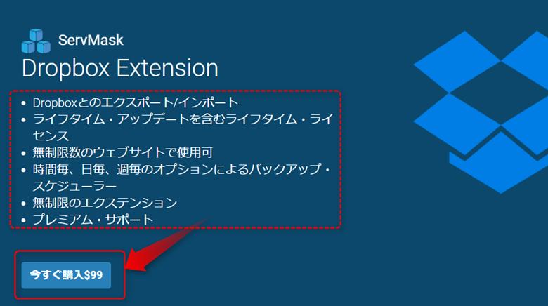dropboxオプション紹介画面