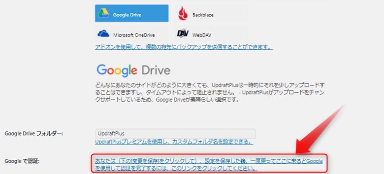 updraftplus google認証