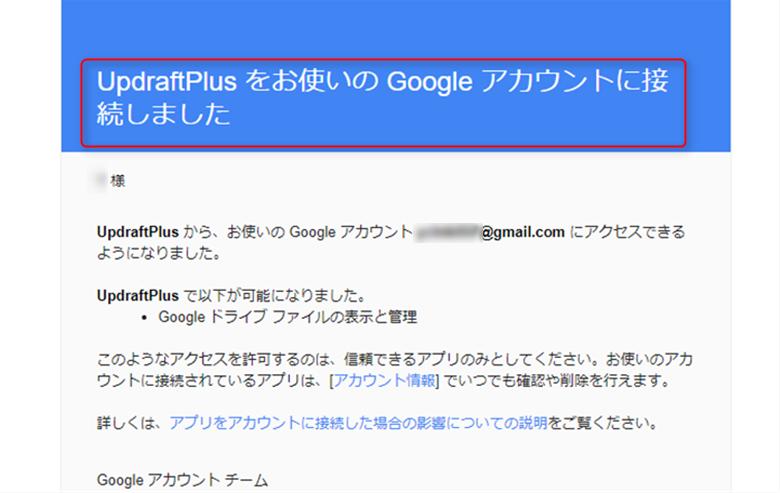Googleアカウントへの接続連絡