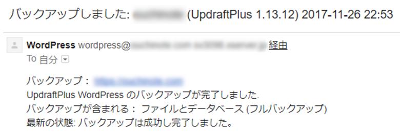 バックアップ完了メール