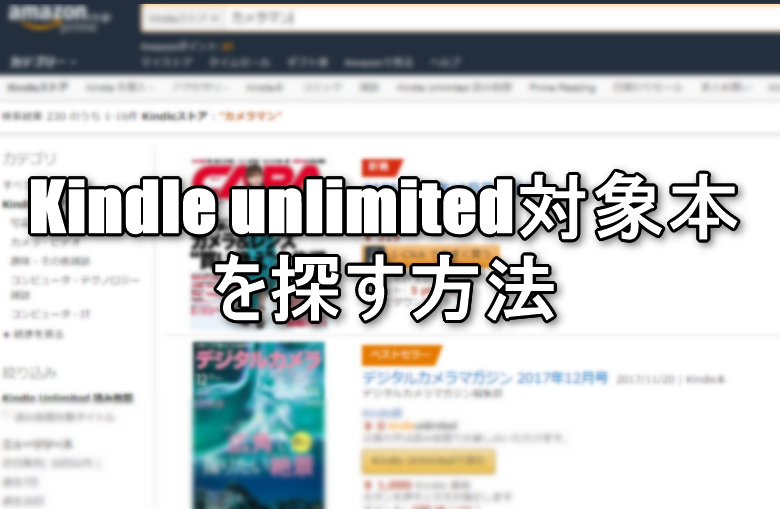 kindle unlimited対象本を探す方法